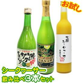 【送料無料】シークワーサーお試し飲み比べ3本セット  沖縄産 果汁100% シークワーサー お試し価格 