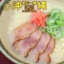 【送料無料】沖縄あぐー豚 とんこつラーメン5食×6袋(1ケース)