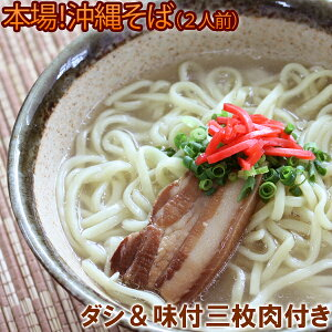 【サン食品】本場!沖縄そば(2人前) ※ダシ・味付け三枚肉付き!