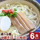 【送料無料】沖縄そばセット6人前(三枚肉・かまぼこ・ダシ付き!)