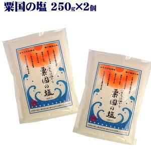 【送料無料メール便】【釜焚き】粟国の塩(中)250g×2個