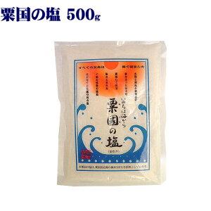 【送料無料メール便】釜焚き 粟国の塩(大)500g
