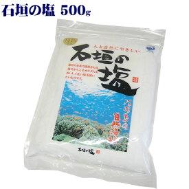 【送料無料メール便】石垣の塩500g×1個