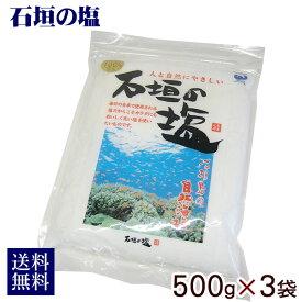 【送料無料レターパックプラス】石垣の塩500g×3袋