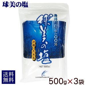 【送料無料レターパックプラス】球美の塩 500g×3袋