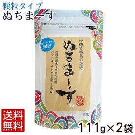 ぬちまーす 顆粒 111g×2袋 【送料無料メール便】│沖縄の海塩│