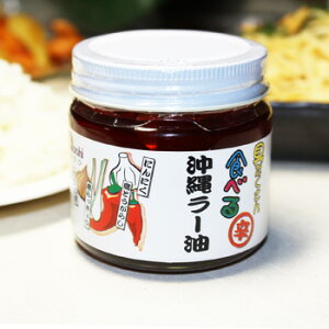 具だくさん!食べる沖縄ラー油