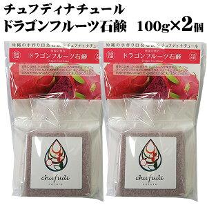 【送料無料メール便】チュフディナチュール ドラゴンフルーツ石鹸 100g×2個