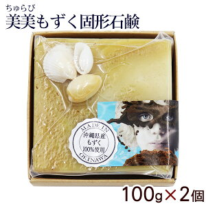 【送料無料レターパックプラス】美美(ちゅらび)もずく固形石鹸 100g×2個