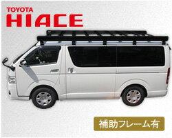 【国内送料無料】 ハイエース キャリア TOYOTA トヨタ ルーフキャリア Sシリーズ(ブラック)補助フレーム有