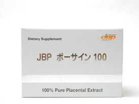【国内送料無料】医療機関専門 プラセンタ サプリメント JBP ポーサイン100 1箱 健康 美容 サプリメント
