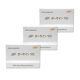 プラセンタ サプリメント JBP ポーサイン100 3箱