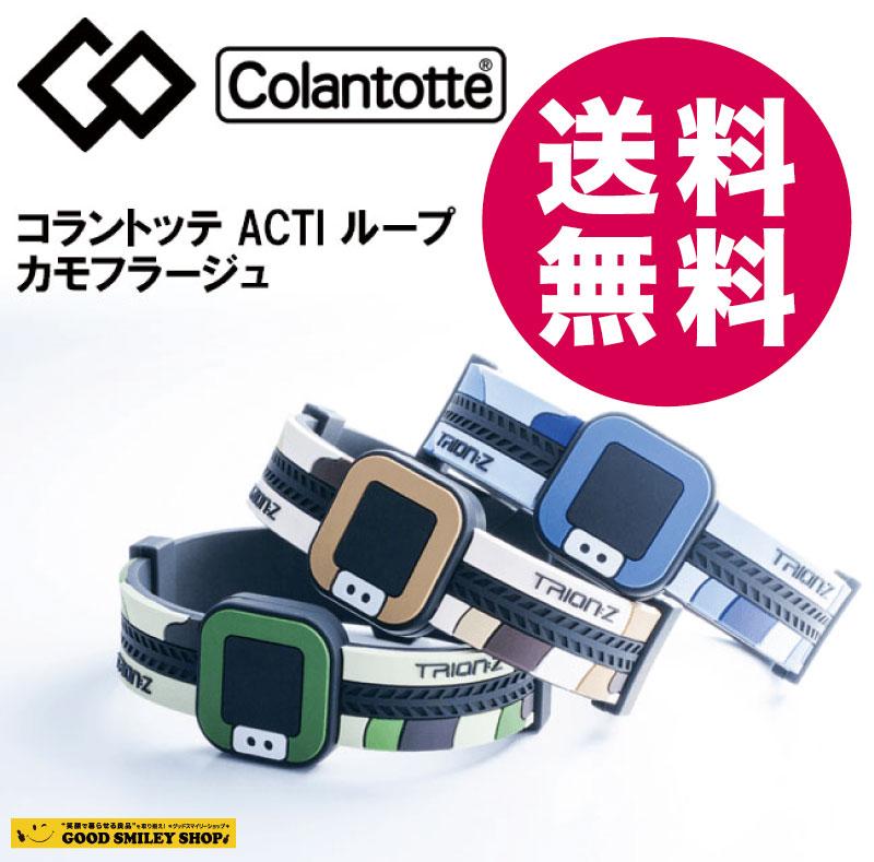 コラントッテ ACTI ループブレスレット スタイリッシュな配色で鮮やかなカモフラージュの3色【S/M/L//3サイズ】 国内送料無料!