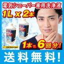 【日本国内送料無し】 ブラウン 洗浄液 電気シェーバー 髭剃り アルコール洗浄液 日本製 シェーバーウォッシュEX 詰め…