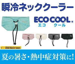 【レターパックライト対応】【全5色】冷感 持続 瞬冷 ECO COOL ネッククーラー 日本製 ポリマー スポーツ アウトドア ゴルフ 野球 登山 勉強 仕事