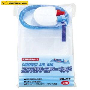 コンパクトエアーベッド 10個 空気入れ付 日本製 災害 非常用 緊急 ベッド コンパクト 地震