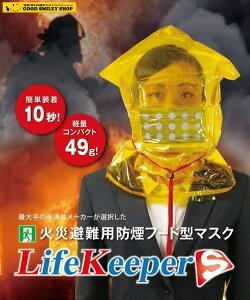 【国内送料無料】 火災避難用 防煙フード型マスク ライフキーパー S*10個セット 防煙マスク 防災製品等推奨品 LifeKeeperS 煙フード 火災 緊急 生命 地震