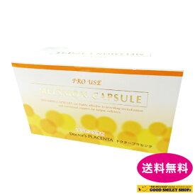 【国内送料無料】メルスモンカプセル 120カプセル 1箱 美容 健康 サプリメント メルスモン