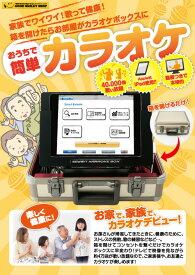 スマカラボックス カラオケ 簡単 ipad スピーカー カラオケBOX 卓上型 屋内 室内 マイク 美声