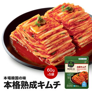 ポイント20倍!ポイント消化 本場韓国の味 キムチ 60g×5袋 お手軽 冷凍 食べきり 白菜 乳酸菌 発酵食品