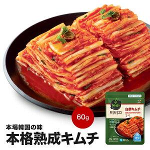 k190 ポイント消化 本場韓国の味 キムチ 1P お手軽 冷凍 食べきり 白菜 乳酸菌 発酵食品 韓国総菜 韓国キムチ