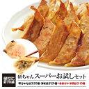 【10423】【送料無料】【研ちゃんスーパーお試しセット 大好評のお試しセットがパワーアップ合計60個ジューシー肉餃子…