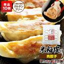【k96】米粉の皮で包んだ餃子10個380円!【【肉餃子単品】【6,000円以上購入で送料無料】フード 安心 安全 フリー …