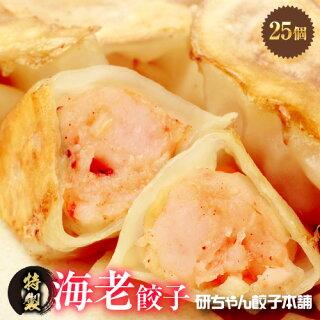 具の60%以上にぶつ切り海老が入ったプリプリ食感が味わえる海老餃子(袋) 25個入り