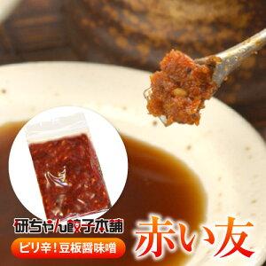 ピリッと辛い赤い友(30g/袋)豆板醤味噌 ボリューム満点餃子計画 調味料 香辛料 旨みアップ 手作り 辛い 辛うま おとも