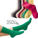 3SOUソックス 3層ソックス シルクと綿の3層編み 冷え取り靴下 あったかグッズ