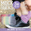 MOCKSOCKS スニーカータイプ 3色セット 速乾吸汗!滑り止め付き。普段使いやジョギング、ランニングお散歩やお買い物…