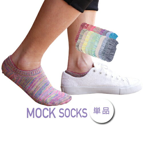 MOCKSOCKS スニーカー ソックス 22〜27cm 靴下 ソックス ケンビー メンズ レディース パステル タイダイ 日本製