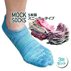 MOCKSOCKS 5本指 五本指 スニーカー ソックス 3色セット 22〜27cm 靴下 ソックス ケンビー メンズ レディース 日本製 丈夫な靴下