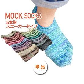 MOCKSOCKS 5本指 五本指 スニーカー ソックス 22〜27cm 脱げにくい滑り止め付 速乾吸汗 普段使いやジョギング、