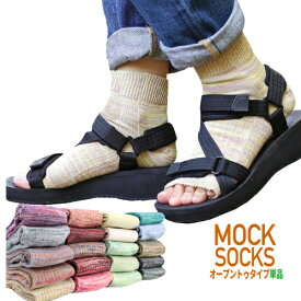MOCKSOCKS オープントゥ ショートクルー ソックス 22〜27cm 速乾吸汗!サンダルにぴったり!普段使いやジョギング、ランニングお散歩やお買い物にも。靴下 ケンビー 日本製