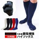5本指 靴下 ハイソックス 親指補強 1ヶ月保証 メンズ 22〜29cm GUNSOKU 日本製 五本指 5足以上注文で刺繍無料