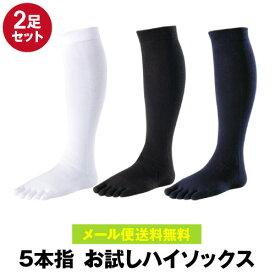 送料無料 5本指 ハイソックス 靴下 お試しタイプ メンズ 22〜29cm GUNSOKU 日本製