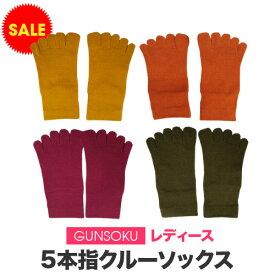 セール 5本指 靴下 ソックス 日本製 レディース 21〜23cm 23〜25cm クルー ランニング フィットネス ティラピス ヨガ アウトドア