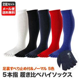 【送料無料(メール便)】5本指 ハイソックス 靴下 履き比べ(ノーマル/滑り止めつき) メンズ 22〜29cm GUNSOKU 日本製