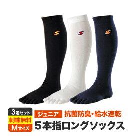 5本指 靴下 ジュニア ハイソックス 22〜24cm GUNSOKU 日本製 刺繍無料 3足セット