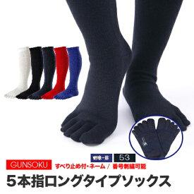 5本指 ハイソックス 靴下 滑り止めつき メンズ 22〜29cm GUNSOKU 日本製 五本指 5足以上注文で刺繍無料