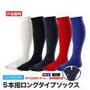 片足 5本指 ハイソックス 靴下 滑り止め付 メンズ 22〜29cm GUNSOKU 日本製 五本指