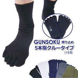 5本指 滑り止めつき クルー丈 靴下 メンズ 22〜29cm GUNSOKU 日本製 五本指