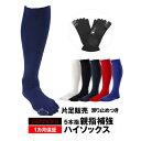 片足 5本指 靴下 ハイソックス 滑り止めつき 親指補強 1ヶ月保証 メンズ 22〜29cm GUNSOKU 日本製 五本指