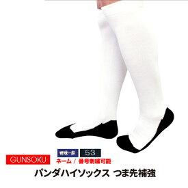 パンダソックス ハイソックス つま先補強 1ヶ月保証 21〜29cm ソックス 靴下 スポーツソックス 強い 破れにくい 丈夫な靴下 メンズ 野球 ソフトボール 5足以上注文で刺繍無料