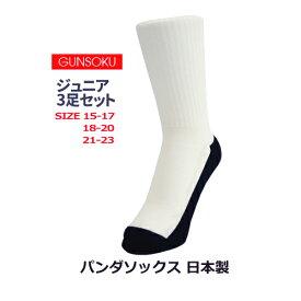 【送料無料(メール便)】 パンダソックス 3足セット ジュニア 子供 汚れ目立たない 15〜23cm ソックス 靴下 スポーツ 強い 破れにくい