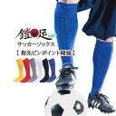 サッカーソックス サッカーストッキング 指先補強 16〜29cm 靴下 強い 破れにくい サッカー フットサル スポーツソッ…