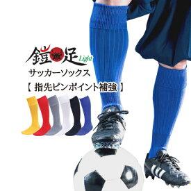 サッカーソックス サッカーストッキング 指先補強 16〜29cm 靴下 強い 破れにくい サッカー フットサル スポーツソックス メンズ レディース アウトドア ケンビー 日本製