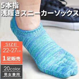 5本指 浅履きスニーカーソックス モックソックス サイズ22〜27cm カラー20色 / ケンビースポーツ 五本指ソックス 日本製