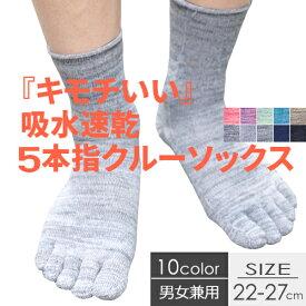 『キモチいい』吸水速乾 5本指クルーソックス 男女兼用 サイズ22〜27cm カラー10色 / ケンビースポーツ 日本製